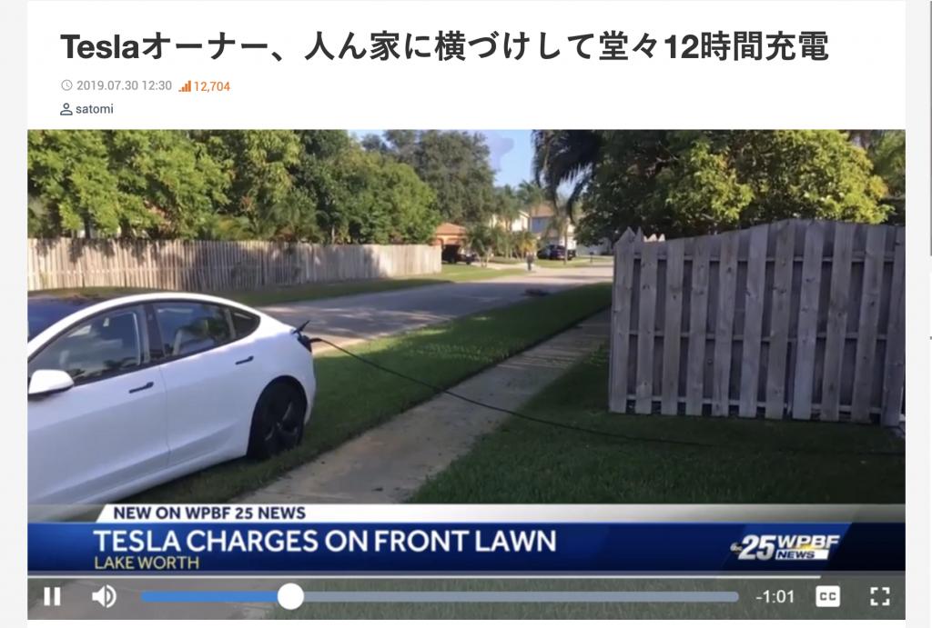 GIZMODO「Teslaオーナー、人ん家に横づけして堂々12時間充電」